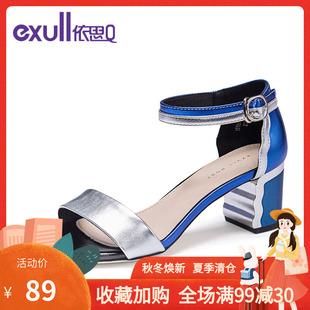 exull依思Q女鞋夏季時尚撞色後包跟粗跟高跟拼色涼鞋女