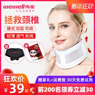 术后固定颈托家用护颈椎脖套矫正器