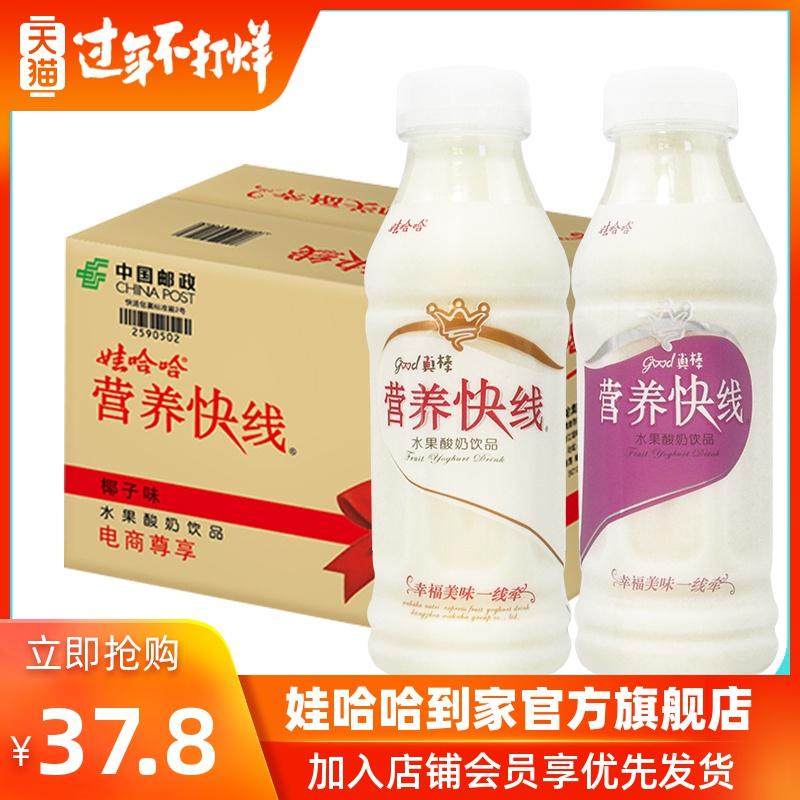 娃哈哈营养快线350ml12瓶儿童营养早餐水果酸奶饮料年货整箱过年