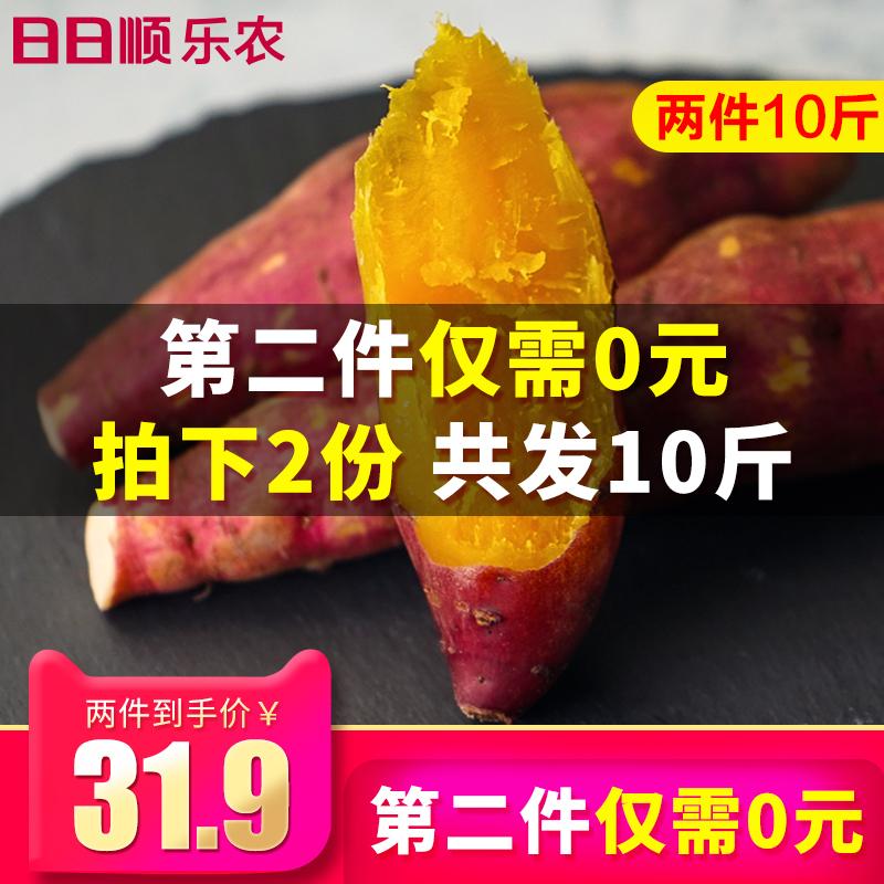 板栗薯红薯甜地瓜现挖荒地蜜薯新鲜农家板栗香薯地瓜番薯山芋5斤