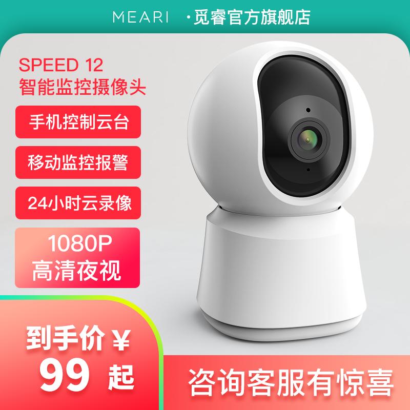觅睿无线家用wifi远程连手机监控器