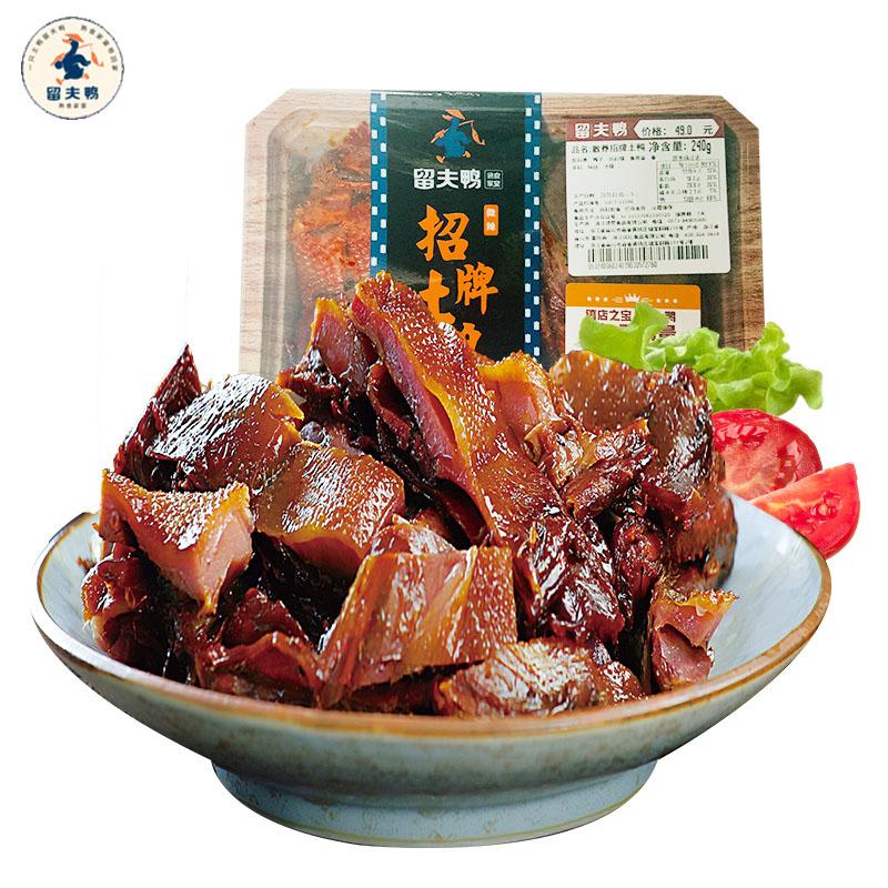 留夫鸭招牌土鸭240g锁鲜装酱香即食特色卤味熟食休闲零食小吃单盒