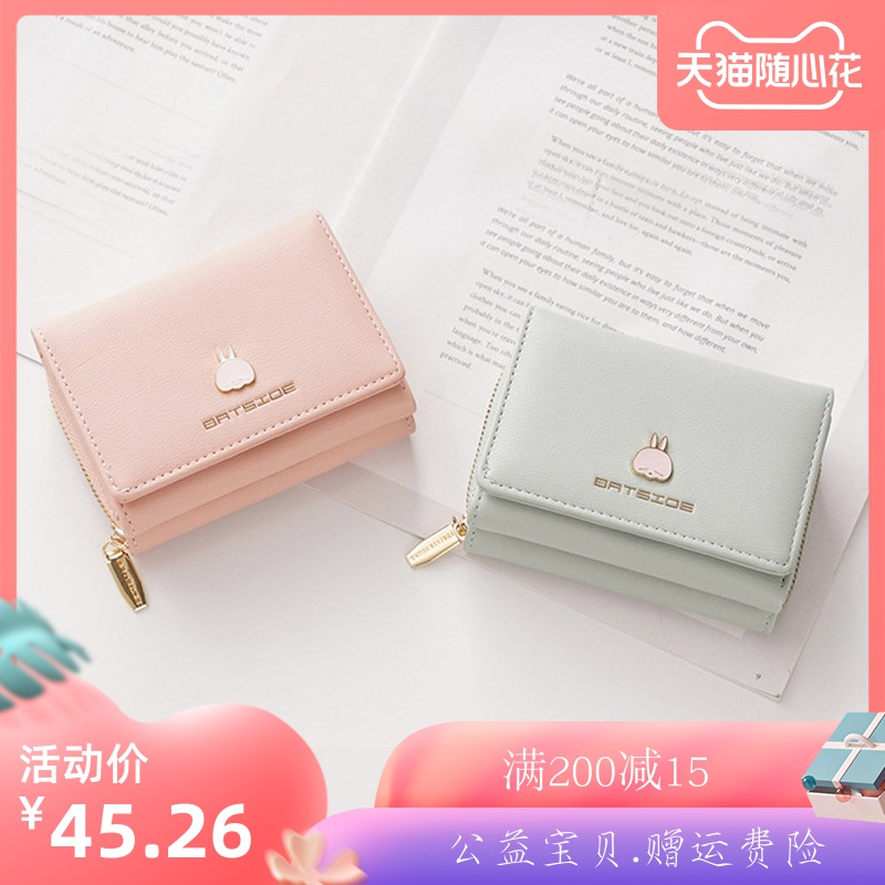 Pocket Girl Cute Japanese girl heart 2020 new short fashion Korean girls folding simple ins zero wallet