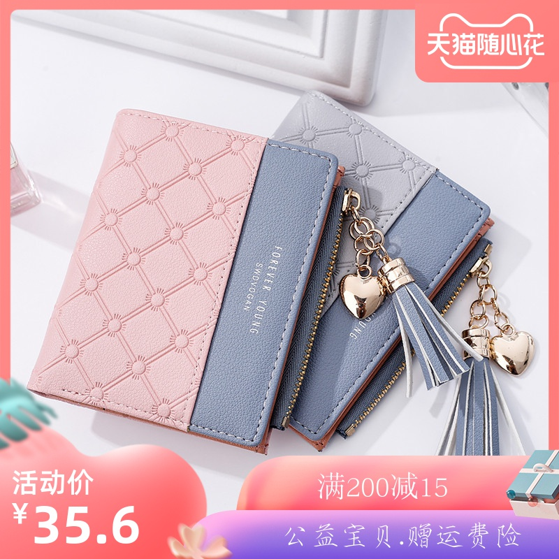 Wallet Cute Japanese girl heart ins small short student folding simple Korean zero PURSE ZIPPER WALLET