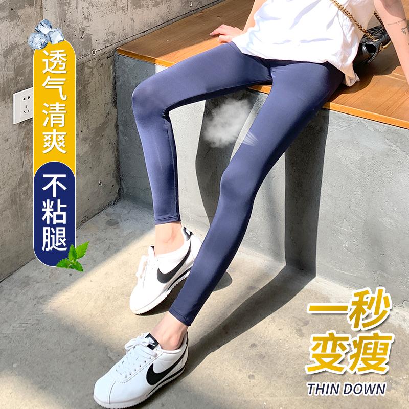 冰丝打底裤女外穿薄款弹力高腰夏天紧身七分裤夏季超薄九分芭比裤