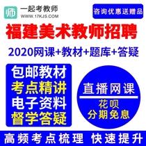 17学堂一起考教师2020福建省小学中学美术教师招聘网课教材课件题