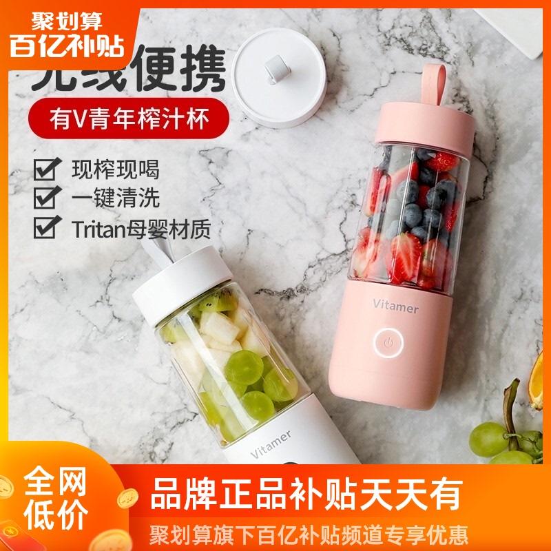 Vitamer榨汁杯电动便携式炸果汁迷你榨汁机家用水果小型随身充电
