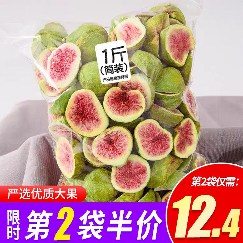 无花果冻干水果干脆休闲小吃干果脯500g雪花酥原材料脱水即食零食
