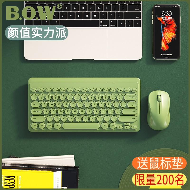 BOW航世 笔记本电脑外接无线键盘鼠标套装无声静音USB小型外置台式机家用办公迷你便携超薄女生可爱打字专用