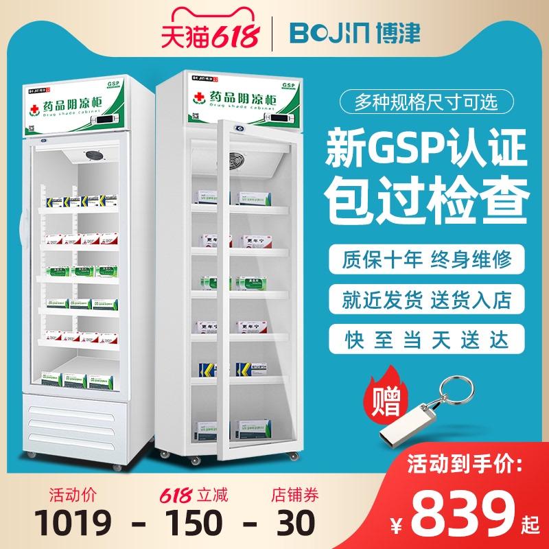 博津药品阴凉柜gsp认证药用疫苗门诊药店药物医专用冰箱冷藏柜
