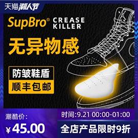 SupBro鞋盾aj1防皱神器空军一号通用鞋撑防褶皱折痕AJ312鞋头护盾