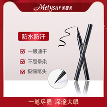 The beautiful eye liner is durable and waterproof.