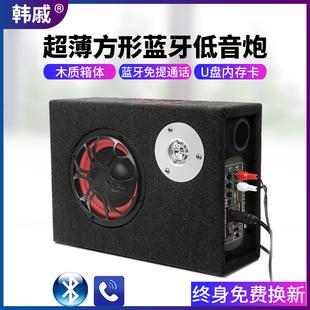 超薄方形车载重低音炮汽车音响12V24V专用改装大功率无线蓝牙音箱