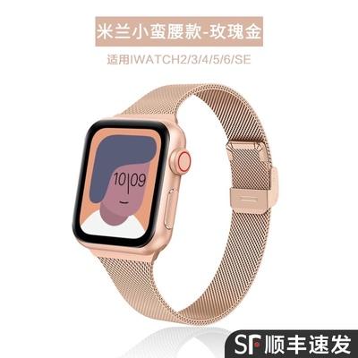 applewatch 7苹果手表米兰小蛮腰表带网带iwatch SE/6/5/4替换带1/2/3代40mm表运动38时尚潮牌42mm非原装配件