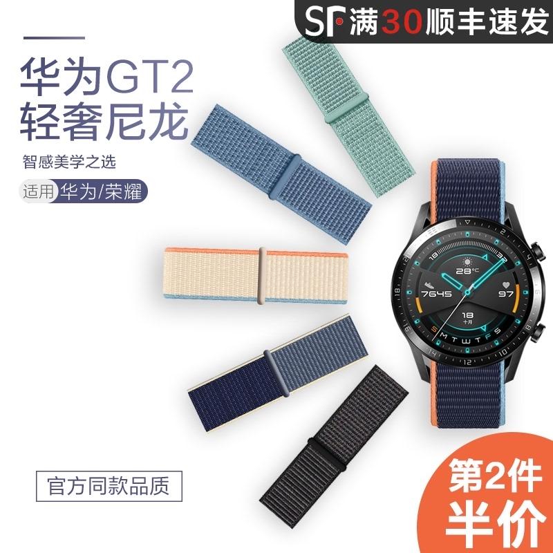 适用华为Watch GT2表带智能手表watch3/2 Pro荣耀magic/dream尼龙编织帆布米兰尼斯运动防水替换46mm原装2e潮