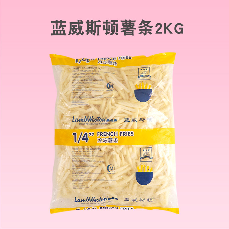 Lanweston French fries 2kg frozen fried snack semi finished crude French fries quick frozen fresh 4 kg package