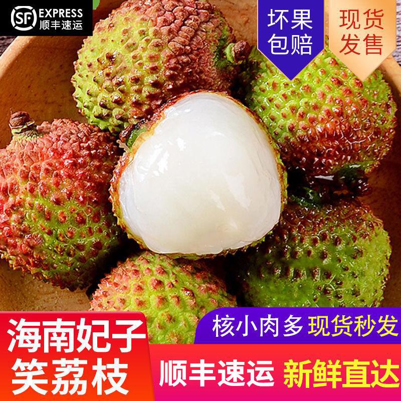 荔枝 新鲜妃子笑当季水果黑叶荔枝白糖樱荔枝整箱1/3/5斤顺丰包邮