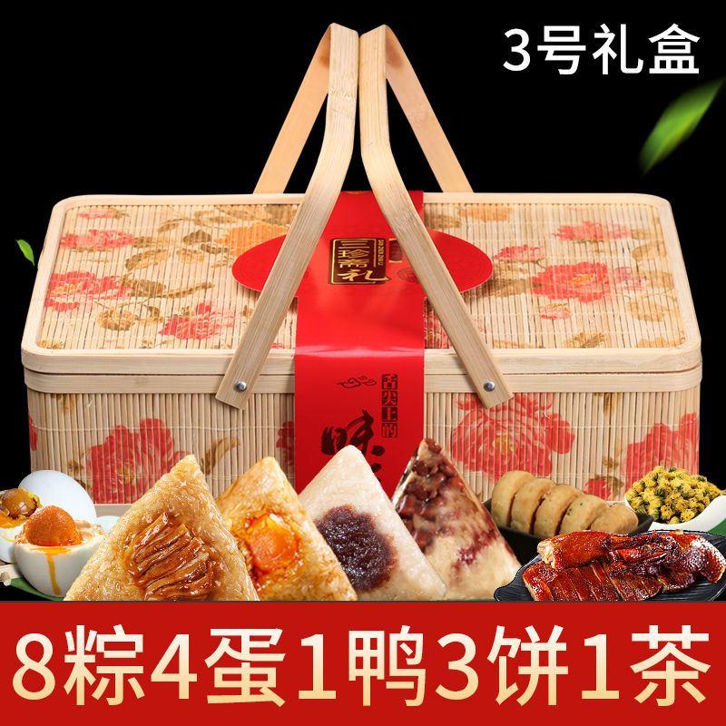 三珍斋粽子嘉兴肉粽蛋黄鲜肉粽端午节礼品送礼团购竹篮装粽子礼盒