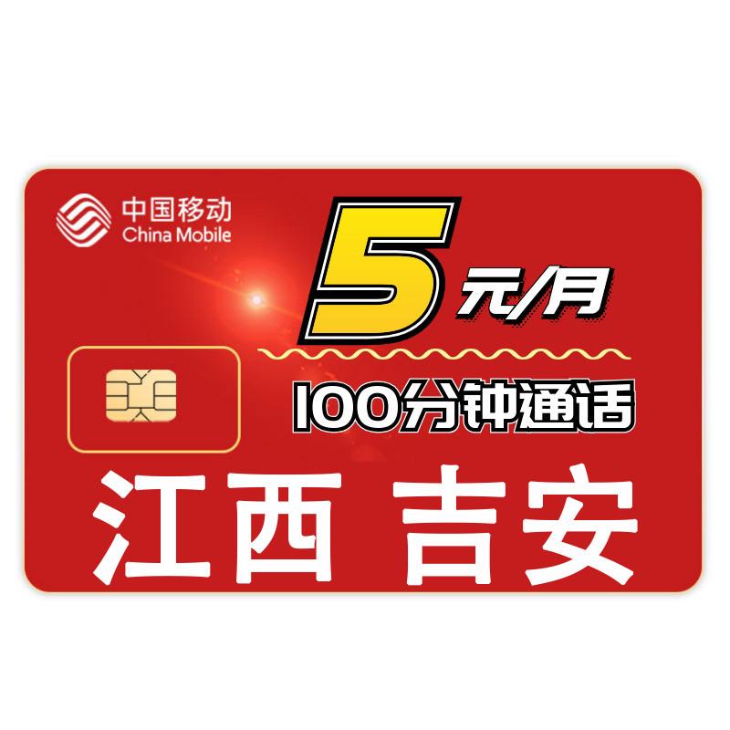 吉安市电话卡手机号卡0月租中国移动电信联通老人学生本地流量王