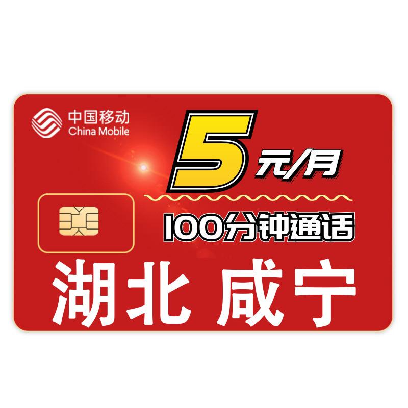 咸宁市电话卡手机号卡0月租中国移动电信联通老人学生本地流量王