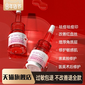 冻干粉修复护受损敏感肌专用去除脸部红血丝角质层增厚旗舰店正品