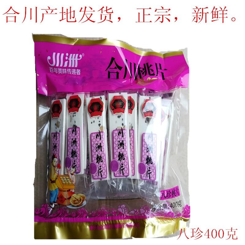 包邮重庆特产传统点心川洲 牌合川桃片袋装香甜口味350g八珍400克