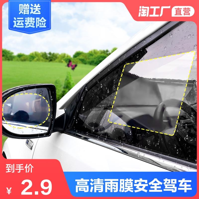 汽车后视镜防雨膜倒车镜防雾反光镜玻...