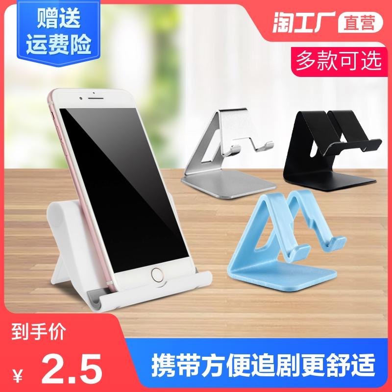 手机桌面懒人支架苹果ipad平板电脑ipad通用多功能创意简约折叠2.5元