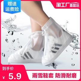 雨鞋套男女鞋套防水防滑加厚耐磨底防水防雨鞋套儿童雨天防水脚套图片
