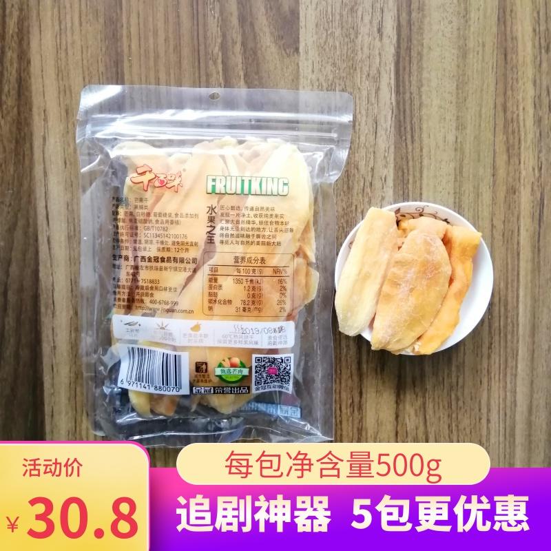 金冠千百味芒果干一包一斤广西越南芒果干办公男生女生低脂肪零食图片