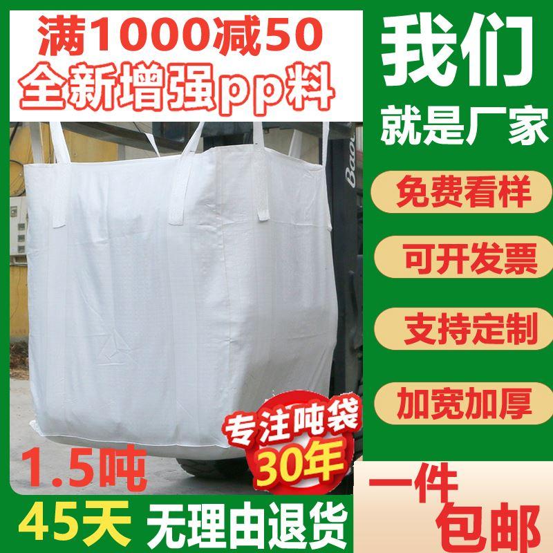 吨袋吨包肥料袋1吨2吨全新加厚耐磨预压建筑袋废料集装袋污泥吊袋