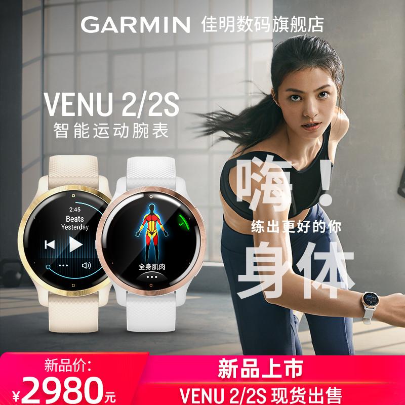 【现货】Garmin佳明venu2s运动智能手表多功能蓝牙心率血氧睡眠监测跑步健身游泳防水男女士腕表适用苹果华为