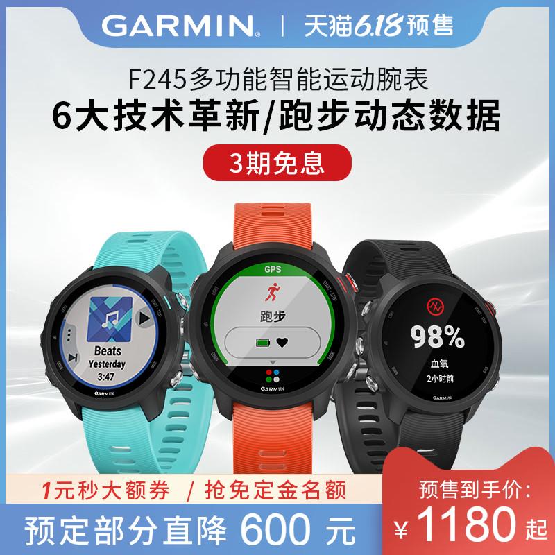 Garmin佳明FR245跑步GPS定位心率监测多功能智能户外运动手表游泳血氧男女235官方旗舰腕表45图片