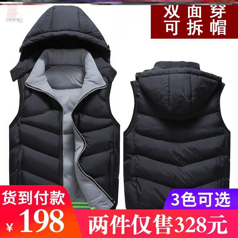 Autumn and winter sleeveless jacket jacket down Cotton Vest Jacket with cap youth trend double faced jacket man