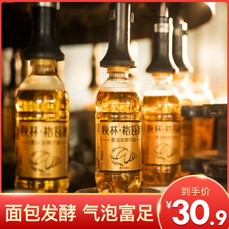 秋林格瓦斯面包发酵饮品350ml*12瓶网红饮料
