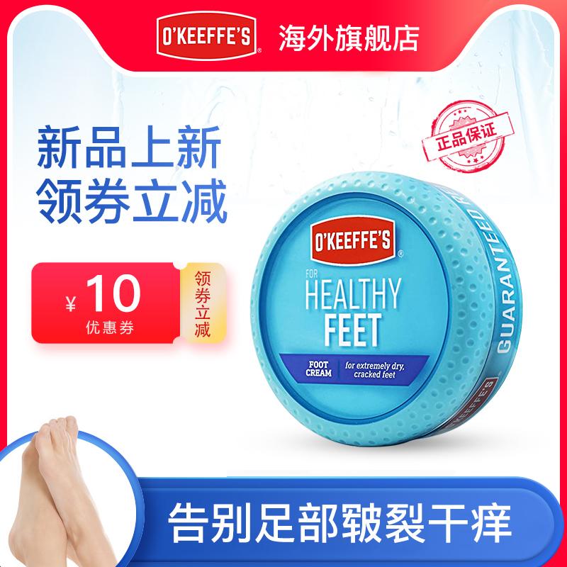 美国OKeeffes脚后跟干裂修复霜防皲修护脚干裂护足霜滋润护脚霜膏