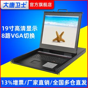 大唐卫士DT7908切换器KVM远程8路19寸USB/PS2机架式CAT5网口LCD