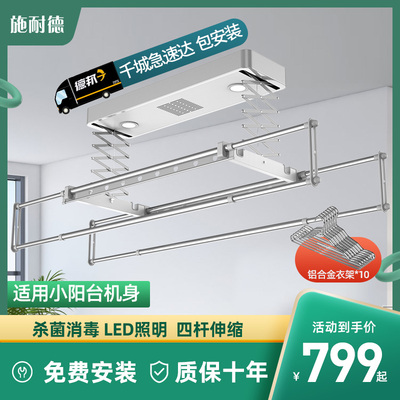 Schneider electric drying rack household lifting automatic smart clothes rod small apartment balcony small cool hanger
