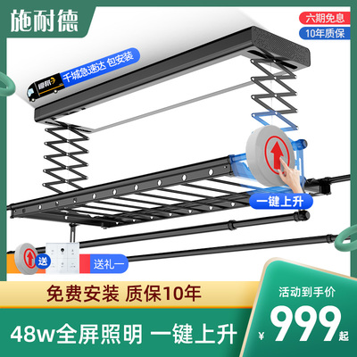 Schneider electric drying rack balcony home indoor remote control lifting automatic clothes drying rod machine smart drying rack