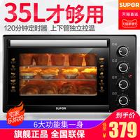 蘇泊爾電烤箱家用烘焙小型烤箱多功能全自動蛋糕35L升大容量正品