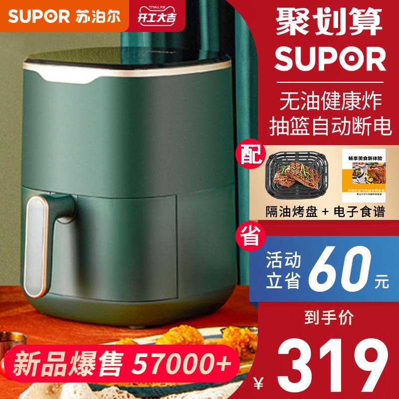 苏泊尔空气炸锅家用新款特价多功能大容量全自动无油电炸气薯条机