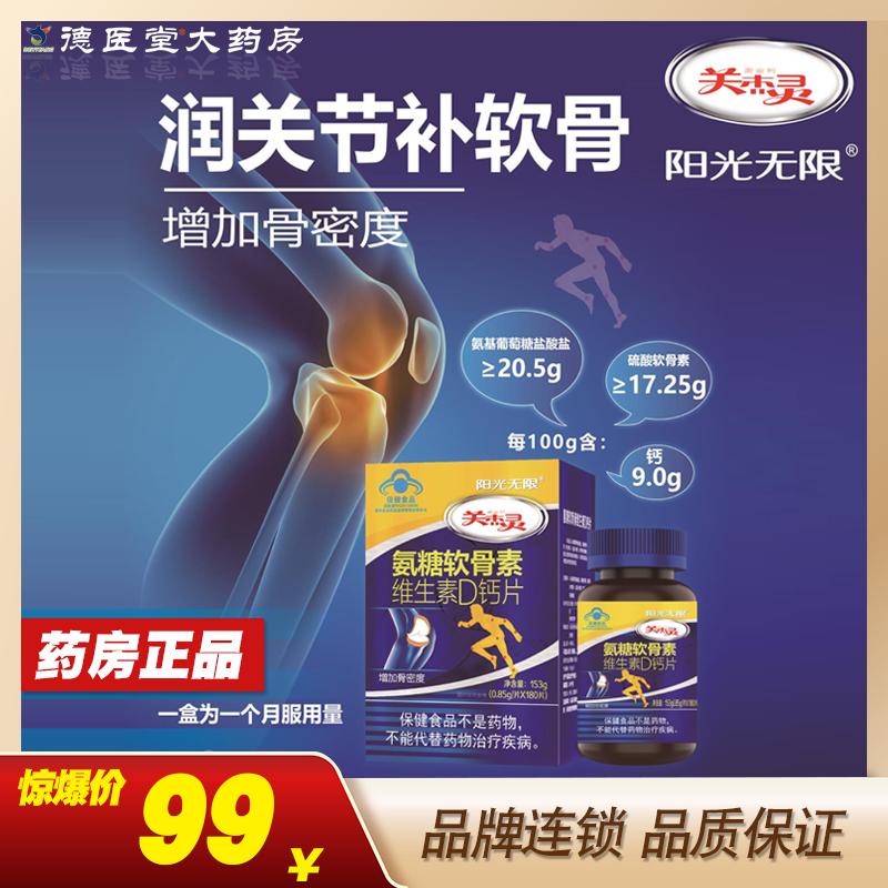 阳光无限关杰灵氨糖软骨素维生素D钙片0.85g/180片增强骨密度关节