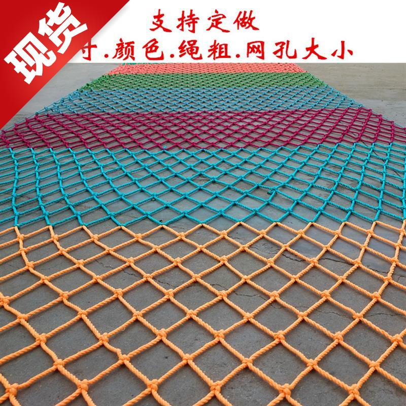 On 99 clothes hanging net clothing shop decoration grid hanging net hemp rope climbing net safety protection