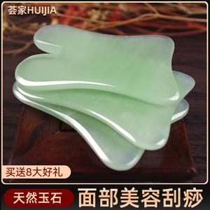 南阳玉石美容刮痧板脸部面部刮脸板女美容板一对全身通用天然正品