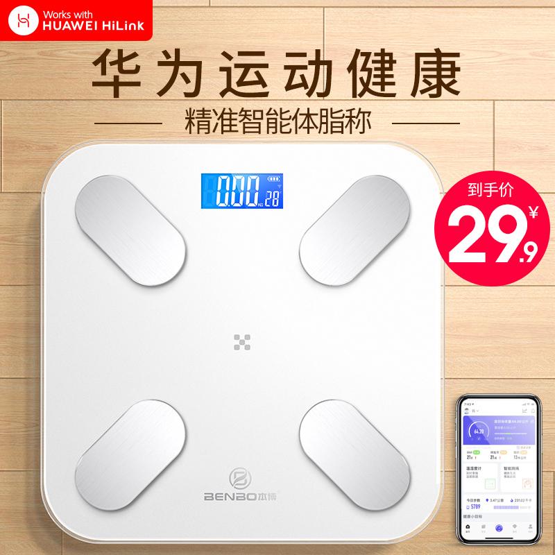 HUAWEI HiLink电子称体重秤家用精准的充电人体智能体脂小型称重