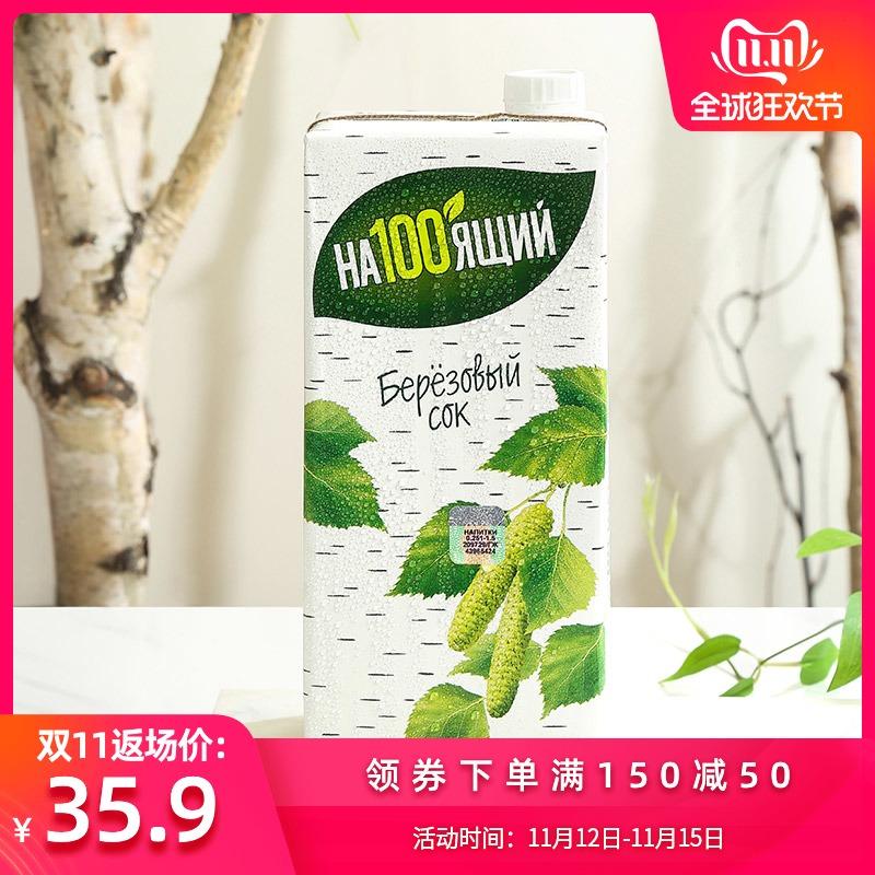 欧洲原装进口益白白桦树汁 一年一采果蔬汁健康饮料无添加950ml*1
