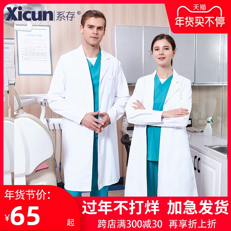 Department store white coat long sleeve female doctor uniform male laboratory college student short-sleeved oral dental beauty salon uniform