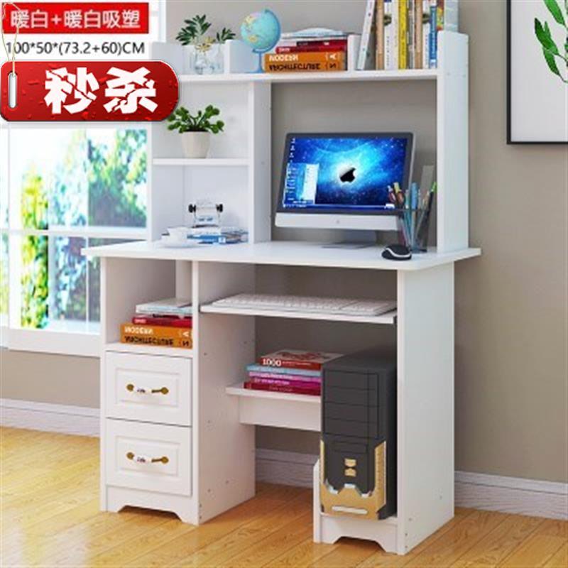 书架电脑x桌台式书桌白色长90cm 1m 简约欧式50c带1.1办公田园米