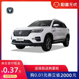 长安CS75 2020款 280T 自动智惠型 国VI 整车新车定金汽车分期图片