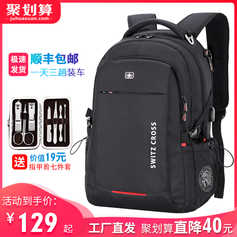 Swiss Army knife backpack for men large capacity 2020 new junior high school students schoolbag Swiss travel computer backpack